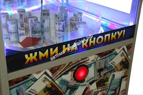 Автомат с деньгами Халява